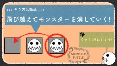 モンスターパズル ( Monster Puzzle )のスクリーンショット_3