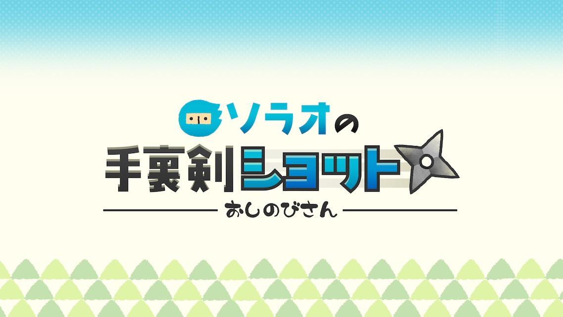 おしのびさん ソラオの手裏剣ショット - Sorao's Shuriken Shot -のスクリーンショット_1