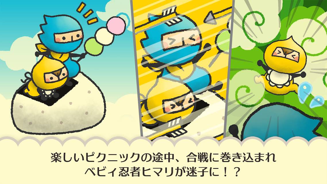 おしのびさん ソラオの手裏剣ショット - Sorao's Shuriken Shot -のスクリーンショット_2