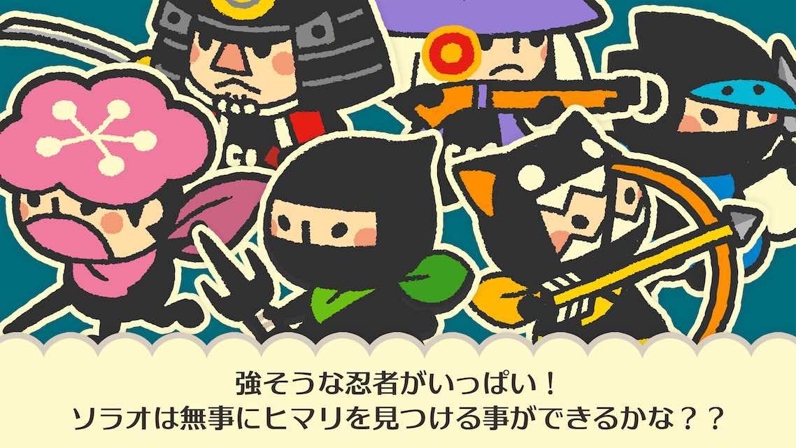 おしのびさん ソラオの手裏剣ショット - Sorao's Shuriken Shot -のスクリーンショット_3