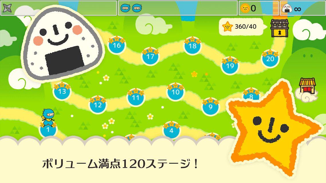 おしのびさん ソラオの手裏剣ショット - Sorao's Shuriken Shot -のスクリーンショット_5