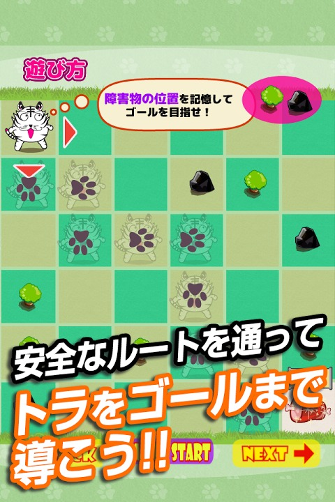 トラっぷエスケープ~ゴールまでの道順を記憶する脳トレゲーム~のスクリーンショット_2