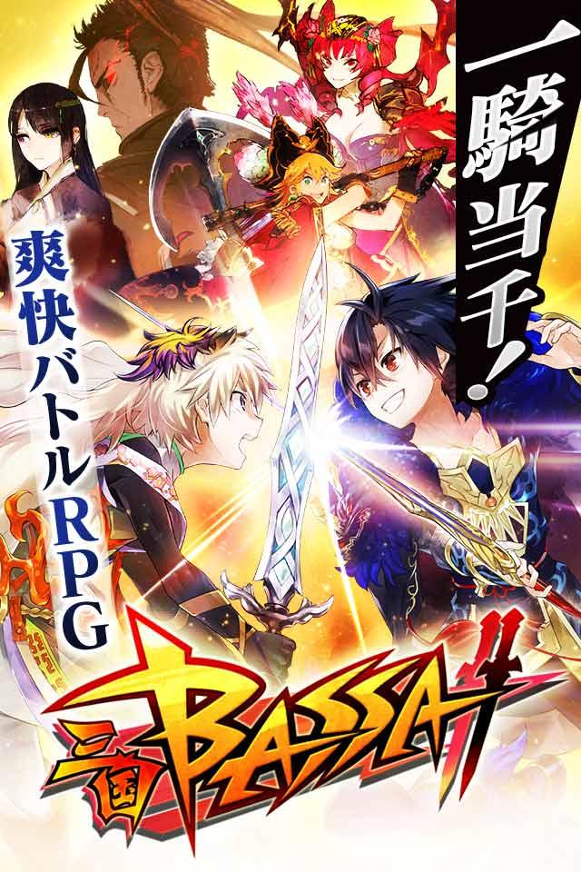三国BASSA!!のスクリーンショット_1