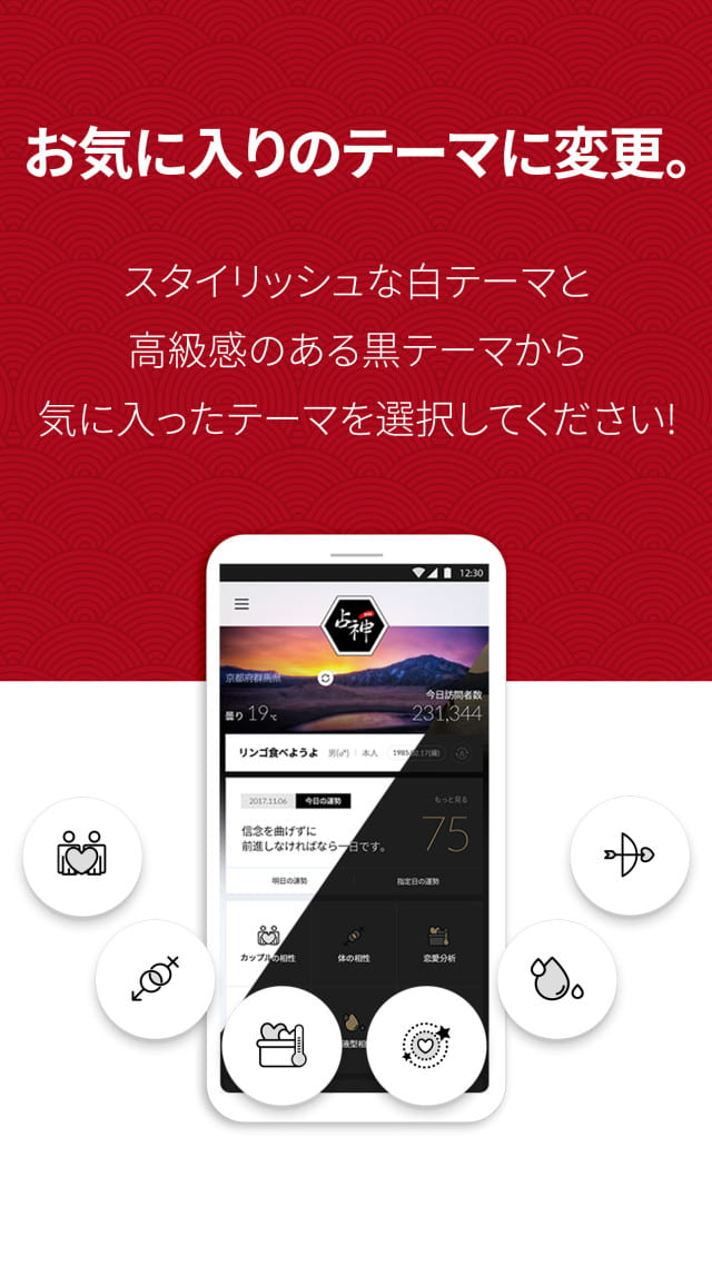 占神 - 東洋占いの完全版のスクリーンショット_5