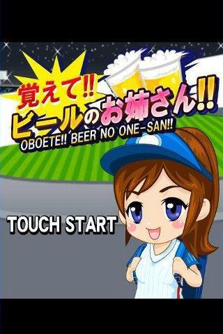 集中力 暗記力 記憶力 ゲーム-覚えて!ビールのお姉さんのスクリーンショット_1