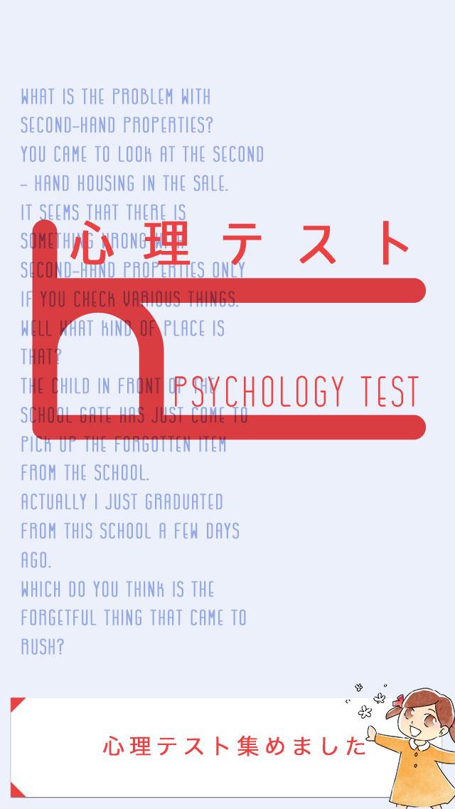 心理テスト -恋愛・性格診断心理テストのスクリーンショット_1