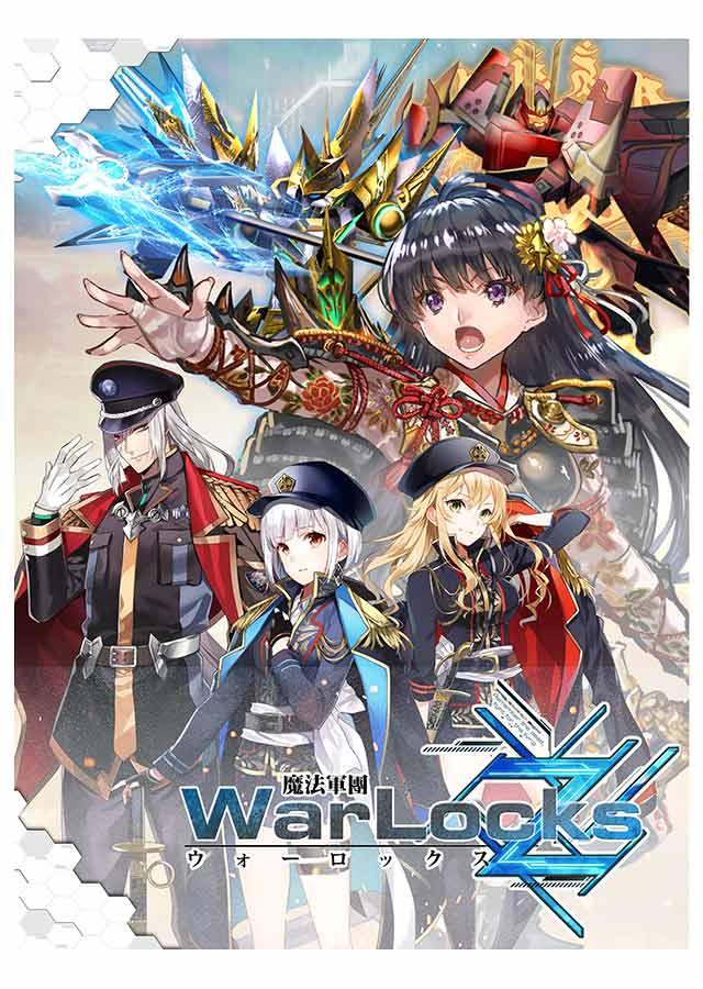 ウォーロックスZ(WarLocksZ) のスクリーンショット_1