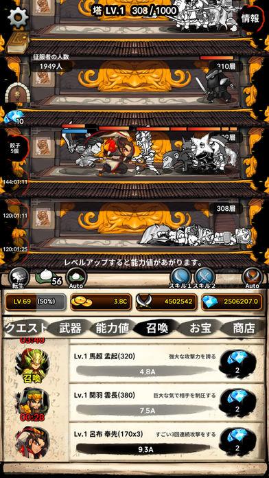 無限の塔 RPGのスクリーンショット_2