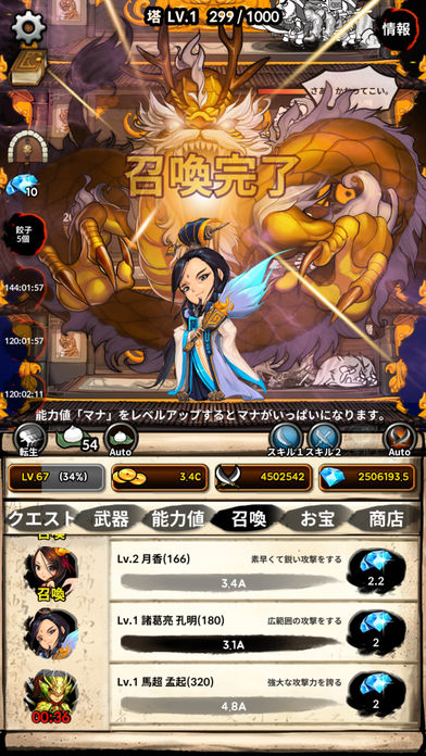 無限の塔 RPGのスクリーンショット_4