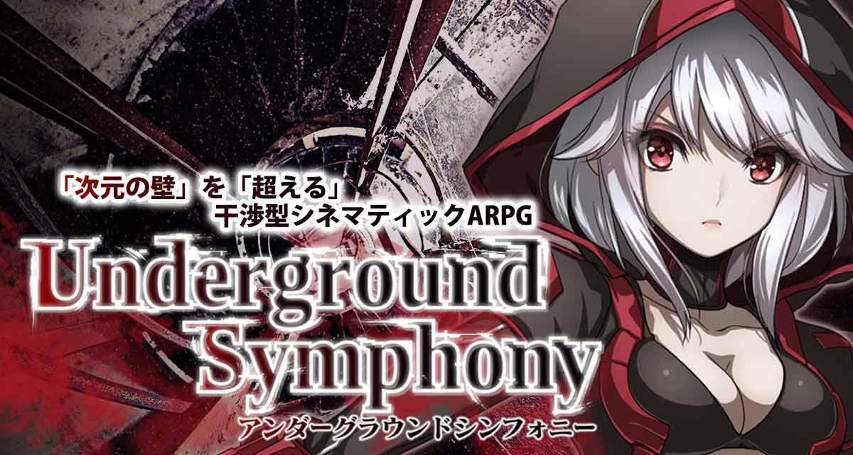 アンダーグラウンドシンフォニー「6/20リリース!」のスクリーンショット_1