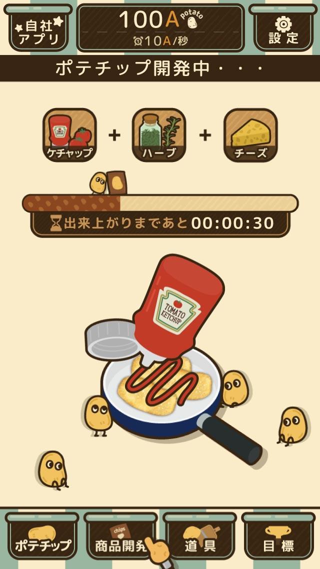 ポテチップ・キッチンのスクリーンショット_3