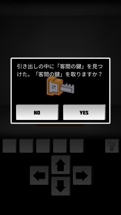 ザ・シング -escape from nightmare-のスクリーンショット_2