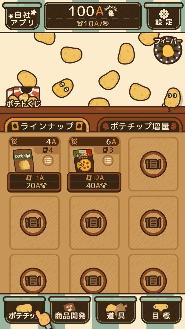 ポテチップ・キッチンのスクリーンショット_5