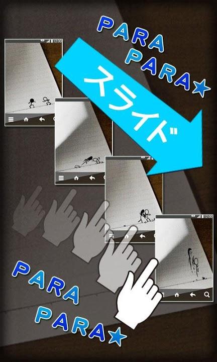 パラパラStickMan ライブ壁紙のスクリーンショット_3