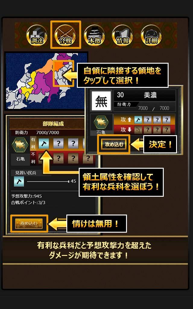 戦国パズル英雄伝のスクリーンショット_3
