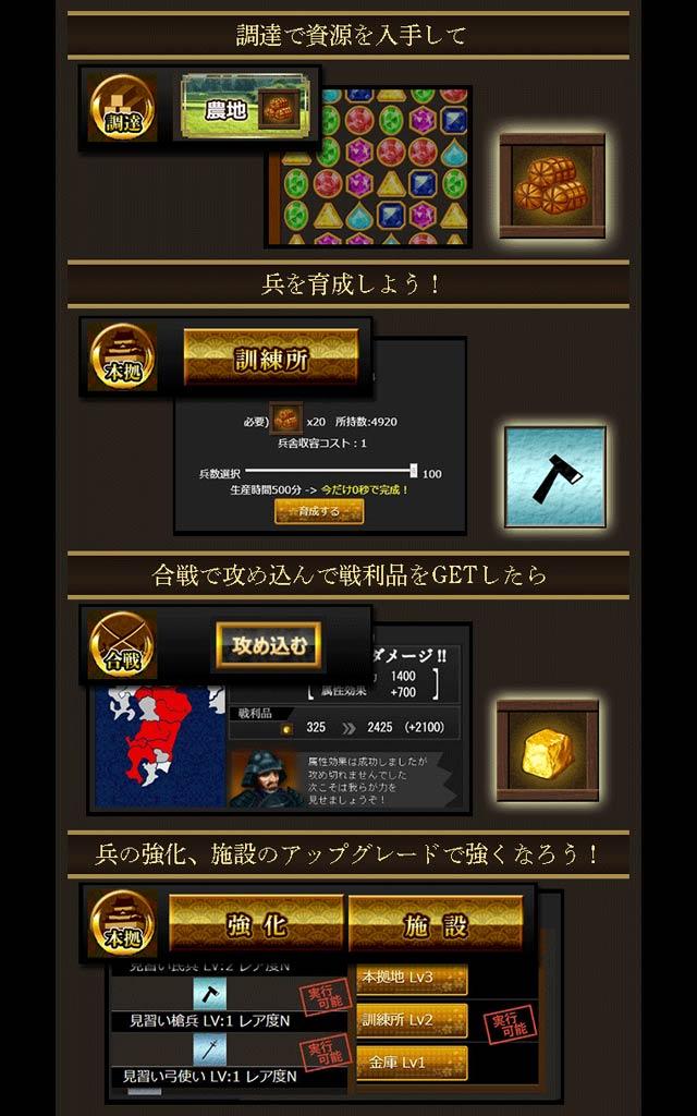 戦国パズル英雄伝のスクリーンショット_5