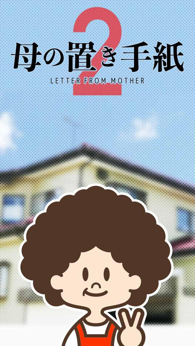 謎解き・母の置き手紙2のスクリーンショット_5