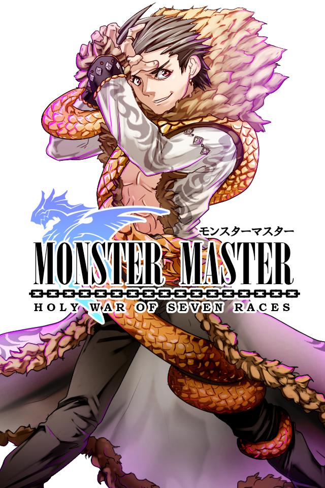 モンスターマスターのスクリーンショット_1