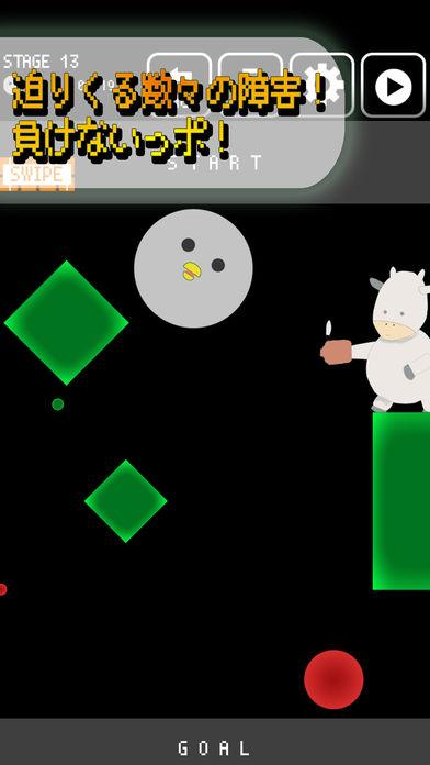 【暇潰し運ゲー】黒鳩さん、落ちるのスクリーンショット_2