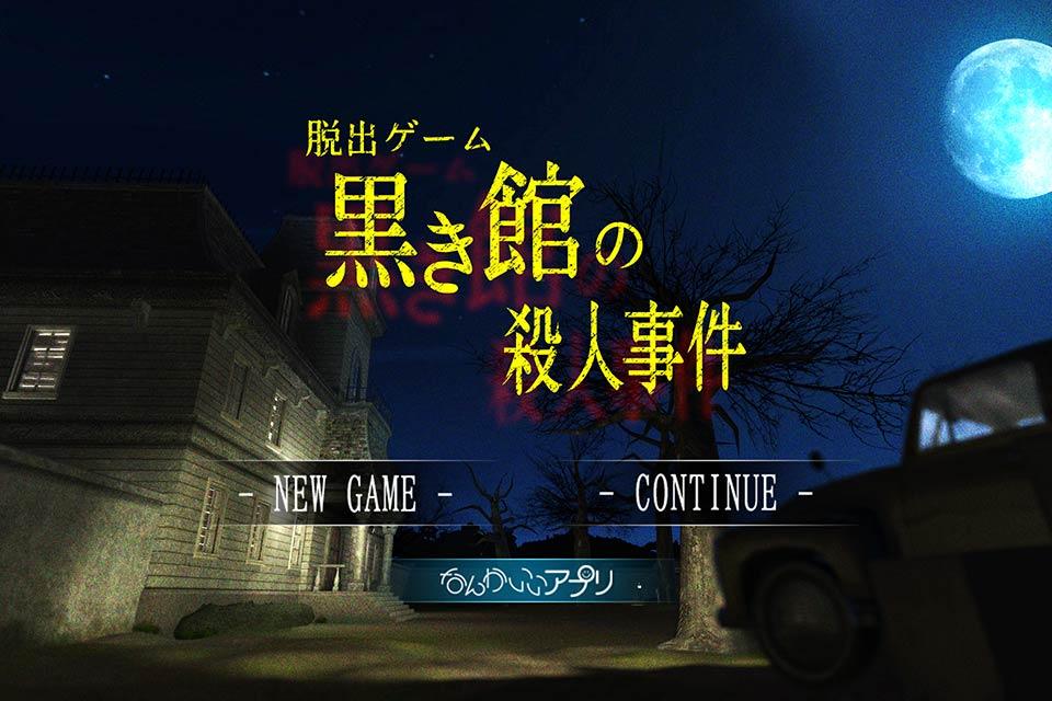 脱出ゲーム 黒き館の殺人事件のスクリーンショット_1