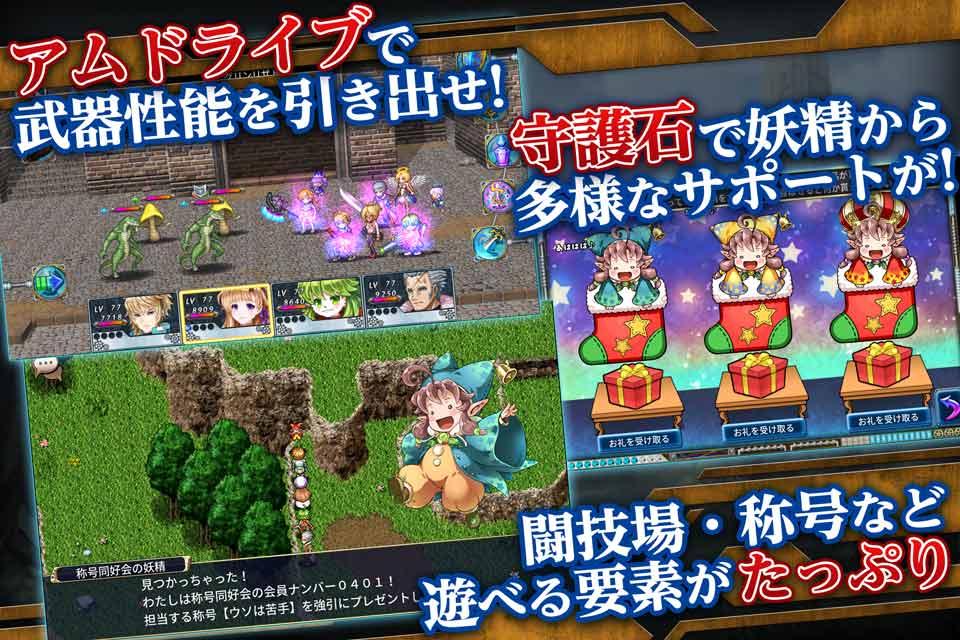 RPG シークハーツのスクリーンショット_5