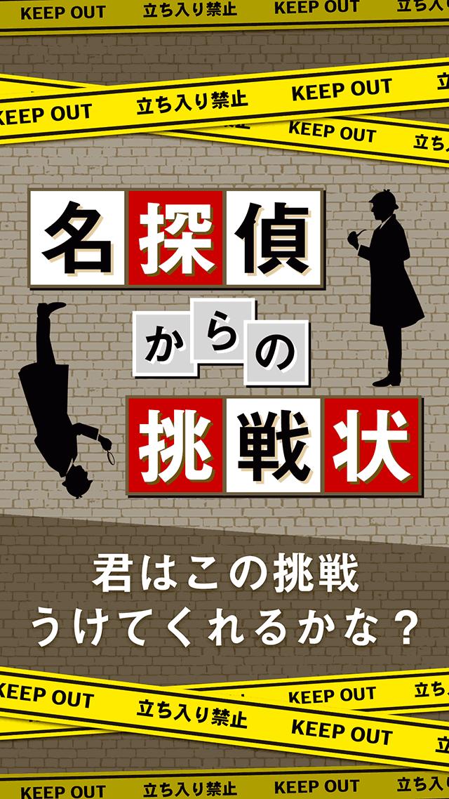 名探偵からの挑戦状-ミステリ風謎解きアプリのスクリーンショット_1