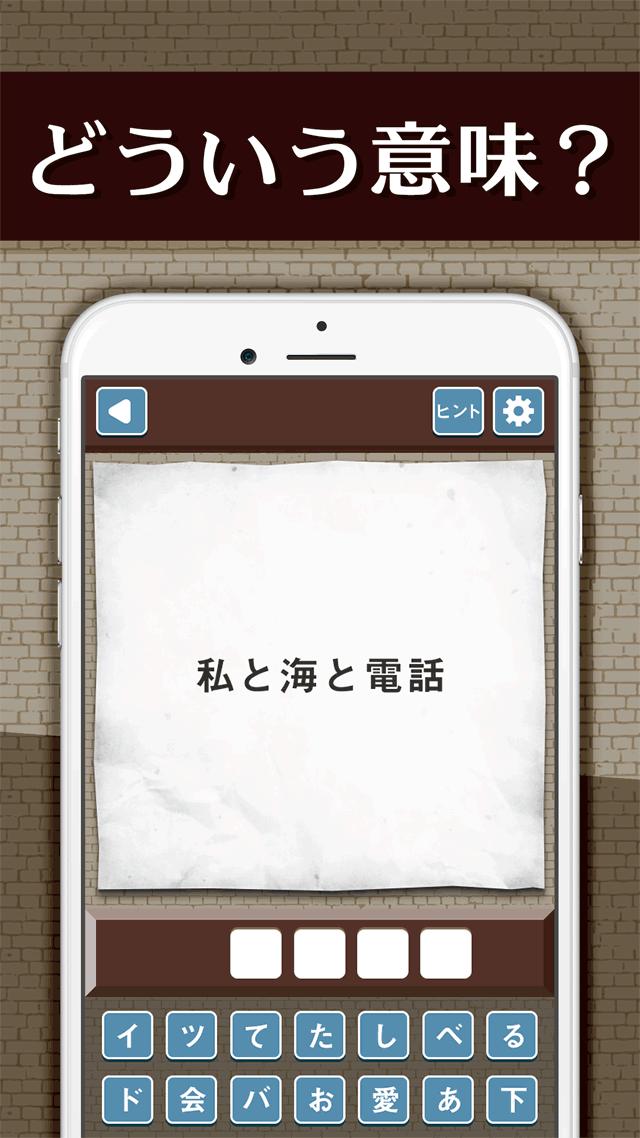 名探偵からの挑戦状-ミステリ風謎解きアプリのスクリーンショット_2
