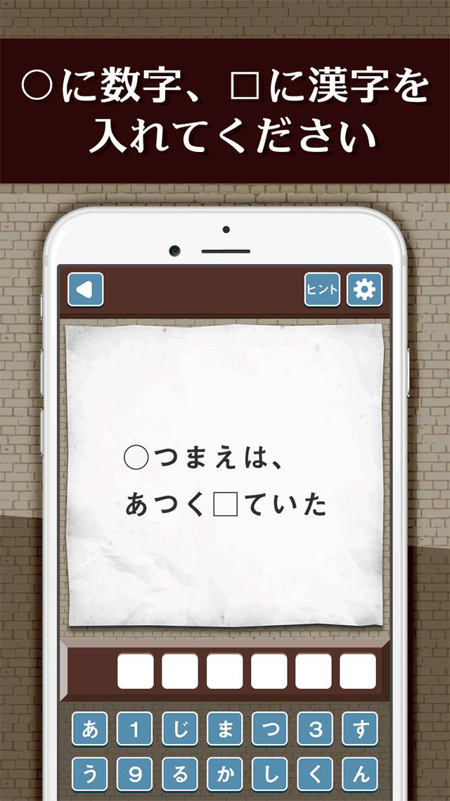 名探偵からの挑戦状-ミステリ風謎解きアプリのスクリーンショット_3