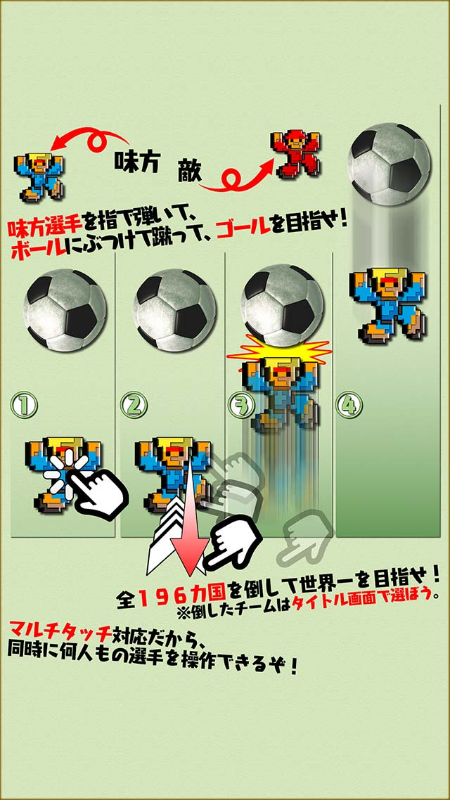 スイッチサッカーのスクリーンショット_5
