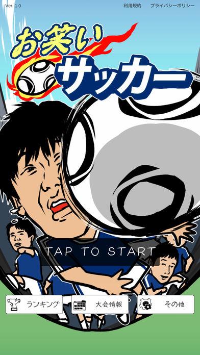 お笑いサッカー【育成シミュレーション】のスクリーンショット_1