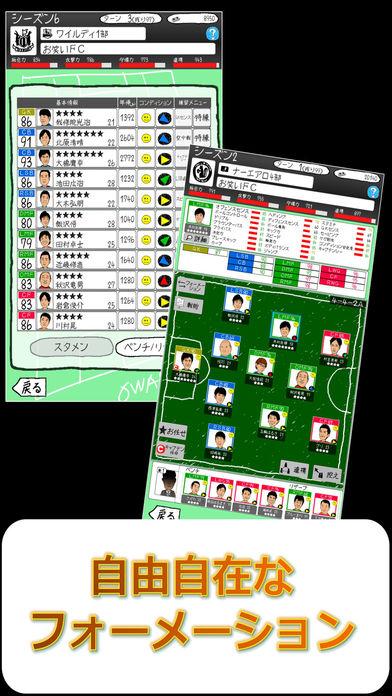 お笑いサッカー【育成シミュレーション】のスクリーンショット_2
