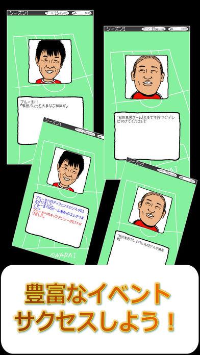 お笑いサッカー【育成シミュレーション】のスクリーンショット_4