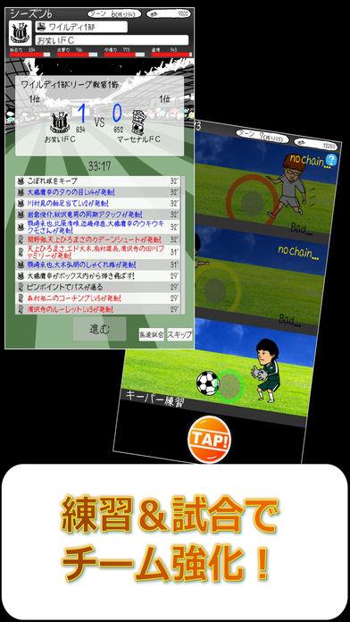 お笑いサッカー【育成シミュレーション】のスクリーンショット_5