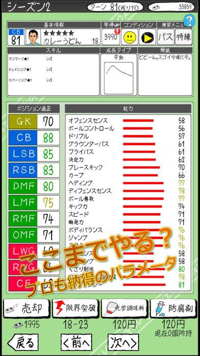 おかずサッカー【育成シミュレーション】のスクリーンショット_2