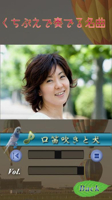 分山貴美子のくちぶえの響きのスクリーンショット_3