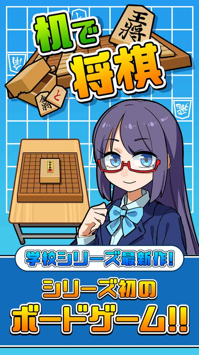 机で将棋のスクリーンショット_1