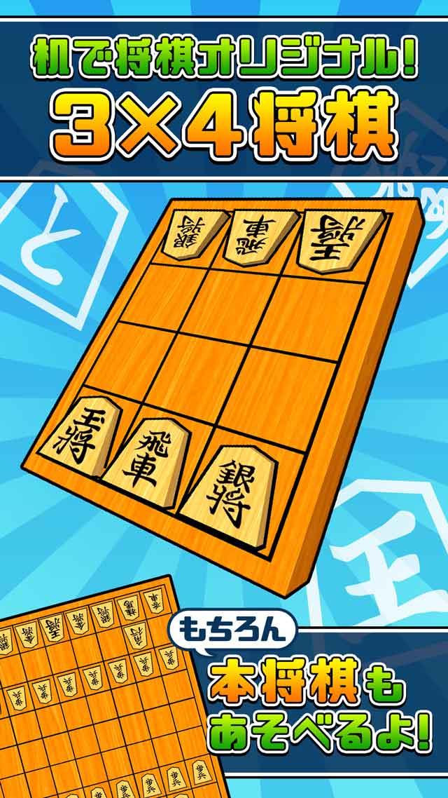 机で将棋のスクリーンショット_2