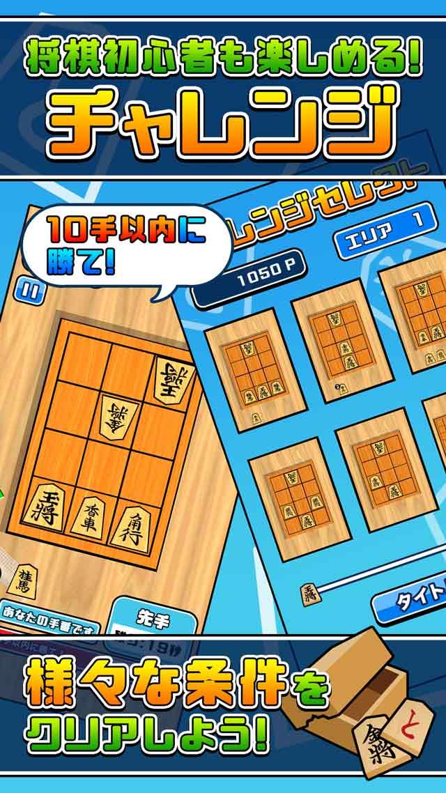 机で将棋のスクリーンショット_4