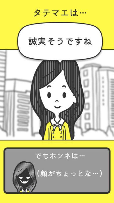 男女のホンネ翻訳のスクリーンショット_2