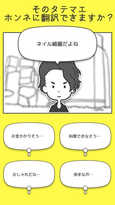 男女のホンネ翻訳のスクリーンショット_3