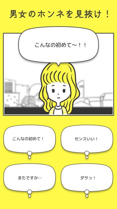 男女のホンネ翻訳のスクリーンショット_4