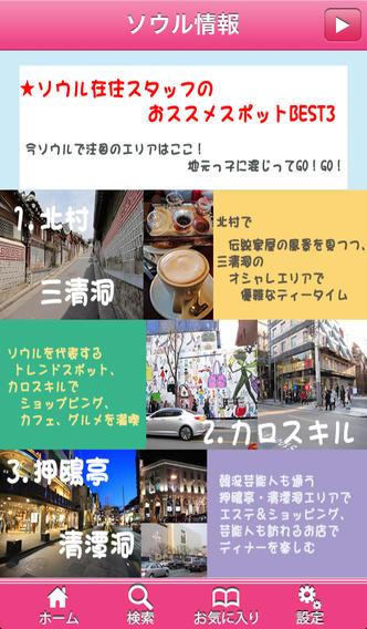 韓国語旅会話帳~TRIPPEDIA~のスクリーンショット_5