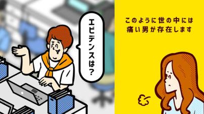 痛男-ドン引き〜!!-のスクリーンショット_1
