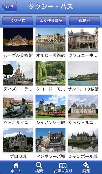 フランス旅会話帳~TRIPPEDIA~のスクリーンショット_2