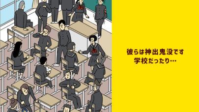 痛男-ドン引き〜!!-のスクリーンショット_3