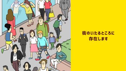 痛男-ドン引き〜!!-のスクリーンショット_4