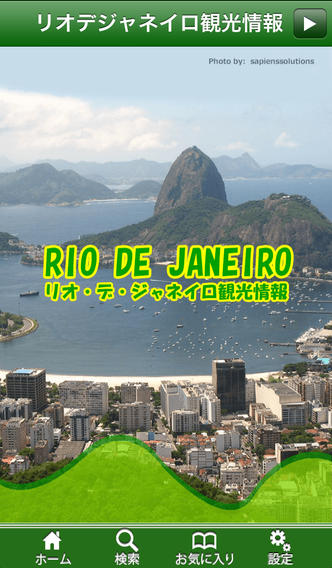ブラジル旅会話帳(ポルトガル語)~TRIPPEDIA~のスクリーンショット_5