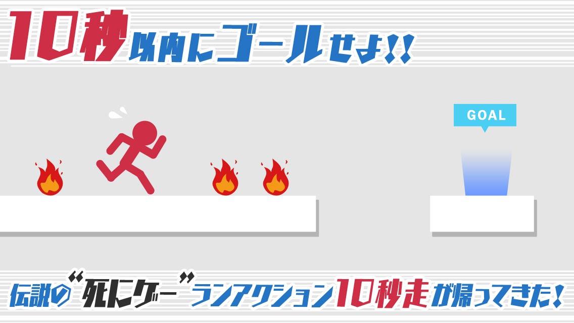 10秒走-伝説のランアクションゲーム-のスクリーンショット_1