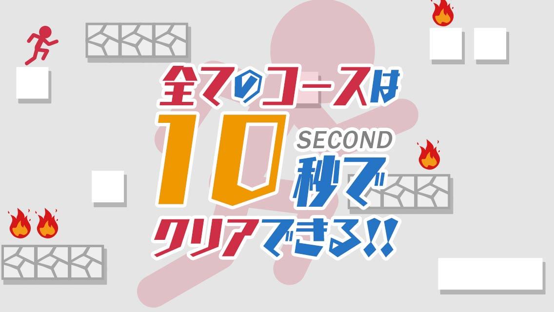 10秒走-伝説のランアクションゲーム-のスクリーンショット_4