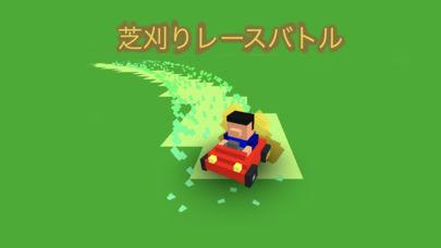 芝刈りレースバトルのスクリーンショット_1
